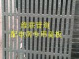 重庆复合材料透气盖板配电房生产厂家型号