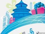 2017中国国际礼品赠品展