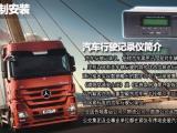 危险品车深圳车牌在外地年审专用行车记录仪 年审无忧上门安装