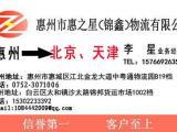 惠州物流专线