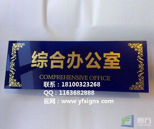 黑龙江科室牌设计