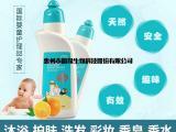 婴儿奶瓶果蔬清洗剂 清洗液加工 OEM贴牌 20年经验
