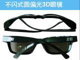 偏光3d眼镜 被动式3d眼镜 万达中影3d电影眼镜