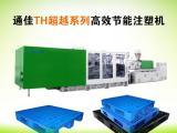 塑料托盘注塑机|生产设备
