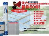 强力自粘彩钢屋面专用防水卷材