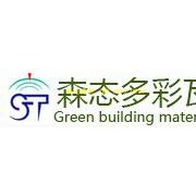 杭州森态建筑材料有限公司的形象照片