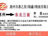 惠州到东北物流专线