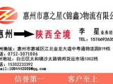 惠州到西北物流专线
