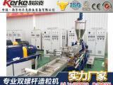 50双螺杆造粒机,塑料改性造粒机-南京科尔克挤出装备有限公司
