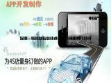 商城APP应用开发能够带来什么