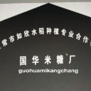 五常市如欣水稻种植专业合作社的形象照片