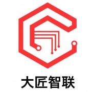 大匠智联(深圳)科技有限公司的形象照片