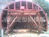 涡阳隧道台车模板   定型钢模板