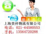 上海到全国各地物流货运/搬家运输/行李托运/物流专线
