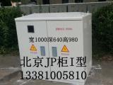 北京JP柜1型2型玻璃钢配电箱