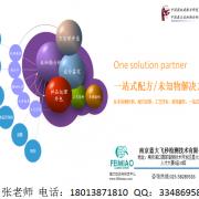 南京蓝大飞秒检测技术有限公司的形象照片