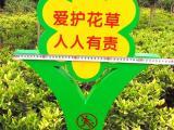 温馨提示花草牌标识牌草坪牌深圳美图标识