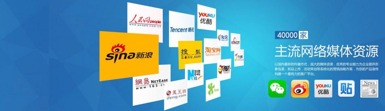 新浪搜狐网易凤凰门户网站新闻推广营销发布首页推荐