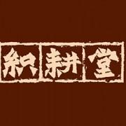 河南织耕堂包装制品有限公司的形象照片
