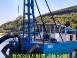 12寸200方射吸式抽沙船在澜沧江售价