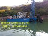 汉江上射吸式抽沙船价格 300方抽沙船在汉江上效率高