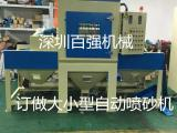 自动喷砂机  非标订做自动喷砂机