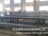 选用钢结构支架的好处——河北诺维光伏设备有限公司