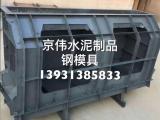 京伟箱型环保阶梯护坡模具,U型槽钢模具推荐厂家