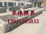 租赁日本式挡土墙模具,阶梯式生态挡土墙模具厂家京伟模具