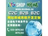 供应b2b2c平台建设系统稳定