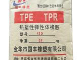 供应弹性体TPR|弹性体TPE注塑级