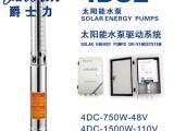 爵士力4DC2太阳能潜水泵 永磁抽水机 直流电深井泵