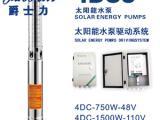 供应爵士力三相直流无刷4DC高扬程太阳能潜水泵
