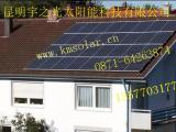 离网太阳能发电系统芒市户用光伏发电设备瑞丽离网光伏小型发电站
