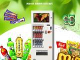 饮料自动售货机支持微信支付宝易触科技