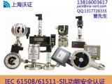 气动执行器SIL认证办理_气动执行器SIL认证周期