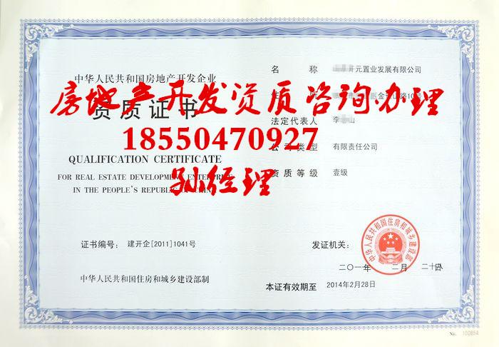 提供房地产开发资质申报需要什么证书