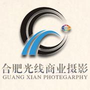 合肥光线商业摄影有限公司的形象照片