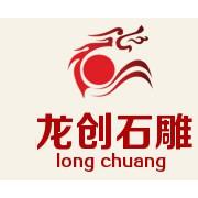 惠安县龙创石雕工艺有限公司的形象照片
