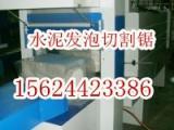 新型水泥发泡保温板设备大量出售