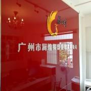 广州市厨圣坊餐饮管理有限公司的形象照片