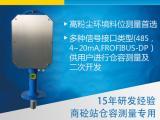 重锤式料位计,商砼站料仓料位测量与安全上料系统,河南潜合