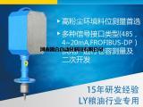 电厂料仓料位测量系统,料位一触即得,无线信号远程控制