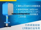 粮油加工厂料仓料位测量与自动化上料系统,料位一触即得精准度高