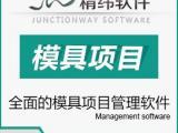 供应汽车模具专业管理软件 模具ERP管理 精纬EM3模企宝