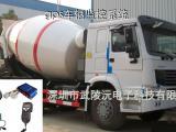 供应混凝土搅拌车行业专用GPS生产厂家