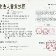 信昌盛(惠州)精密五金制造有限公司的形象照片