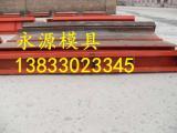 遮板钢模具厂家直销,遮板钢模具价格