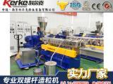 PP PE沥青改性造粒机,双螺杆塑料造粒机