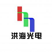 洪海光电集团有限公司的形象照片